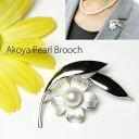 パール ブローチ(6525)アコヤ真珠 8.5mm コサージュ シルバー 花 入学式 卒業式 フォーマル 結婚式 パーティー 母の日送料無料 あす楽