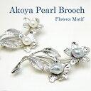 パール ブローチ(6355) コサージュ フラワー 花 アコヤ真珠 母の日 入学式 卒業式