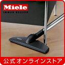 【メーカー公式】Miele ミーレ 硬質床用ノズル パーケットツイスター SBB 300-3