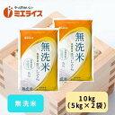 【期間限定特価 10月17日まで】青森県産まっしぐら 10kg(5kg×2) 単一原料米 無洗米 令和2年産 米 お米