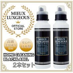ミューラグジャス HOME CLEANING BLACK LABEL R 柔軟剤入り洗剤 2本セット