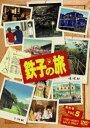 鉄子の旅 VOL.5 [DVD]