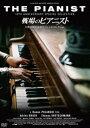 戦場のピアニスト 公開10周年記念スペシャル・コレクション