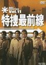 送料無料 特捜最前線 BEST SELECTION VOL.11 DVD