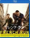 [送料無料] フレンチ・ラン [Blu-ray]