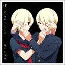���Υ���� / �ܤä�2��ߤä��� [CD]