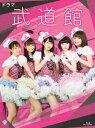 送料無料 ドラマ 武道館 Blu-ray