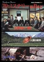 [送料無料]角川映画クラシックスBOX〈70年代ミステリー編〉(初回限定生産)[DVD]