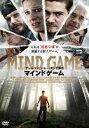 [送料無料] マインドゲーム [DVD]