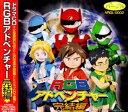 (ドラマCD) RGBアドベンチャー完結編 [CD]