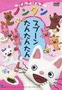 げんきげんきノンタン スプーン たんたんたん [DVD]