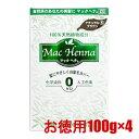 マックプランニング マックヘナハーバルヘアトリートメント ナチュラルブラウンお徳用 (トリートメント) 100g×4