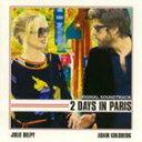 (オリジナル・サウンドトラック) パリ、恋人たちの2日間 サウンドトラック [CD]