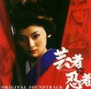 中川孝(音楽) / 芸者vs忍者 オリジナル サウンドトラック [CD]