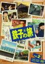 鉄子の旅 VOL.2 [DVD]