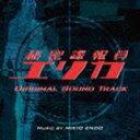 遠藤幹雄(音楽) / オリジナル サウンドトラック 秘密諜報員エリカ CD