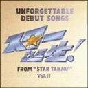 (オムニバス) スター誕生! アイドル・メモリアル 幻のデビュー曲コレクション VOL.II [CD]