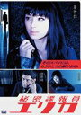 送料無料 秘密諜報員 エリカ DVD-BOX DVD