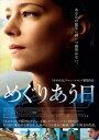 [送料無料] めぐりあう日 [Blu-ray]