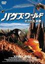 [送料無料] バグズ・ワールド ミクロ大決戦 [DVD]