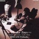 福田進一(g) / 優しき玩具 〜吉松隆ギター作品集(廉価盤) [CD]