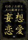 [送料無料] 杉作J太郎と大江麻理子の妄想恋愛 [DVD]