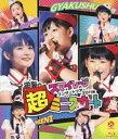 [送料無料] スマイレージ/スマイレージコンサートツアー2011秋 逆襲の超ミニスカート [Blu-ray]