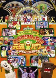 [送料無料]ETV50キャラクター大集合とどけみんなの元気パワー〜輝けこども番組元気だ大賞〜[DVD