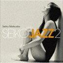 松田聖子 / SEIKO JAZZ 2(通常盤) CD