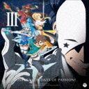TVアニメ『この素晴らしい世界に祝福を!2』サントラ&ドラマCD Vol.3「受難の日々に福音を!」 [CD]
