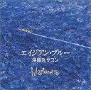 マリオネット / エイジアンブルー CD