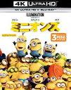 [送料無料] ミニオンズ[4K ULTRA HD+Blu-rayセット] [Ultra HD Blu-ray]