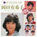 岡田有希子 / ザ プレミアムベスト 岡田有希子 CD