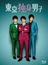 [送料無料] 東京独身男子 Blu-ray-BOX [Blu-ray]