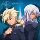 AiRI / TVアニメ 機動戦士ガンダムAGE 挿入歌: 君と僕はそこにいた [CD]