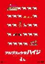 アルプスの少女ハイジ ベスト アルムの山/ハイジとクララ【初回限定版】 DVD
