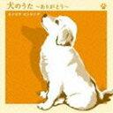 エイジア エンジニア / 犬のうた〜ありがとう〜/僕にできる事のすべて(CD+DVD) [CD]
