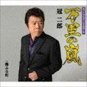 冠二郎 / 万里の嵐 [CD]