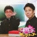 パンクブーブー / 恋のパンクブーブー [CD]