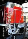 [送料無料] 八戸臨海鉄道 機関車DD16-303 [DVD]