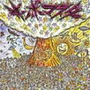 サンボマスター / 終わらないミラクルの予感アルバム(通常盤) [CD]