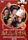 CD, DVD, 樂器 - [送料無料] 西太后の紫禁城 第2巻 [DVD]