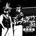 T.C.R.横浜銀蝿R.S.R. / 横浜銀蝿35周年&リーダー嵐還暦記念アルバム「ぶっちぎり35 〜オールタイム ベスト」 CD