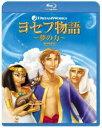 ヨセフ物語 〜夢の力〜 [Blu-ray]