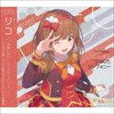 (ドラマCD) 双子の魔法使いリコとグリ ソロシリーズ リコ「つつんで、シンフォニー」 [CD]