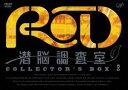 [送料無料] RD 潜脳調査室 コレクターズBOX[2] [DVD]