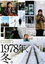 [送料無料] 1978年、冬。 [DVD]