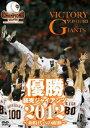 優勝 読売ジャイアンツ2012 ~新時代への躍動~ [DVD]