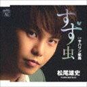 松尾雄史 / すず虫/サハリン航路 [CD]