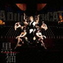 Acid Black Cherry / 黒猫 〜Adult Black Cat〜(初回生産限定盤/CD+DVD) CD
